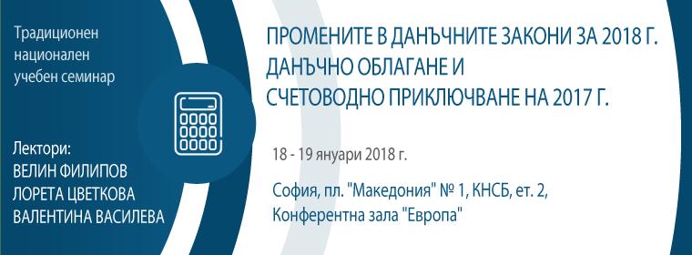 seminar-ndz-2018-1