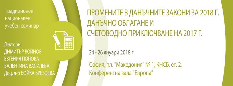 seminar-ndz-2018-2