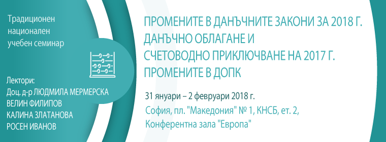 seminar-ndz-2018-3
