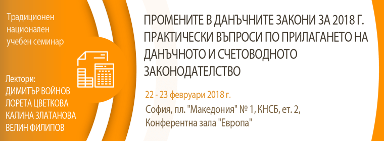 seminar-ndz-2018-4