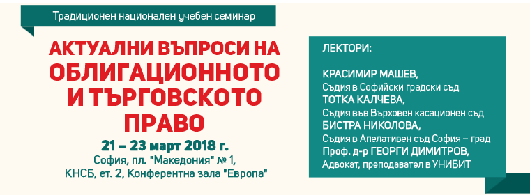OTP2018