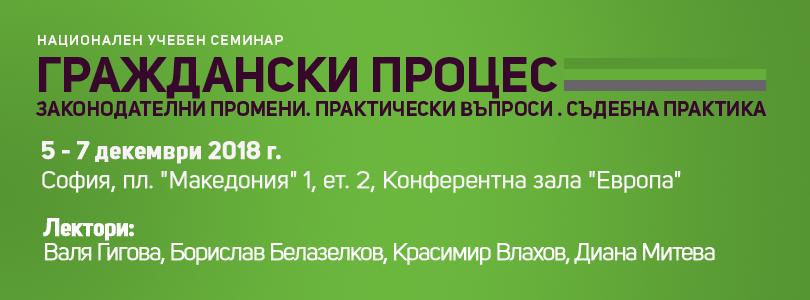 gpk-s-2018