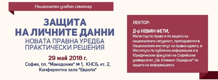 seminar-zashtita-lichni-danni-sofia-29052018