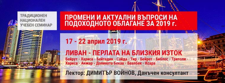 baner-seminar-livan-2019