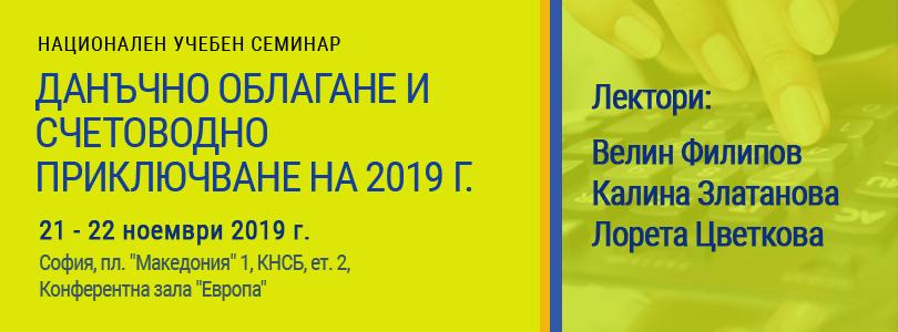 dosp2-2019-esen