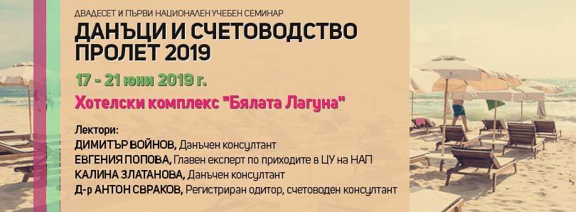 Семинар - Данъци и счетоводство - Пролет 2019