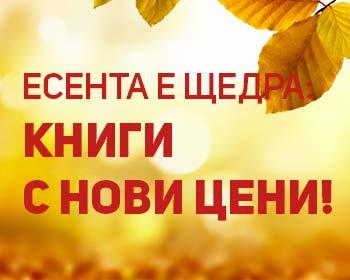 Есента е щедра