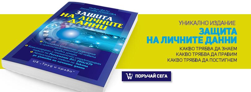 gdpr-book