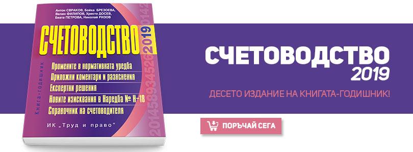 Книга -Счетоводство 2019 г.
