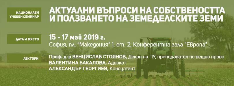 seminar-smedelski-zemi-sofia-2019