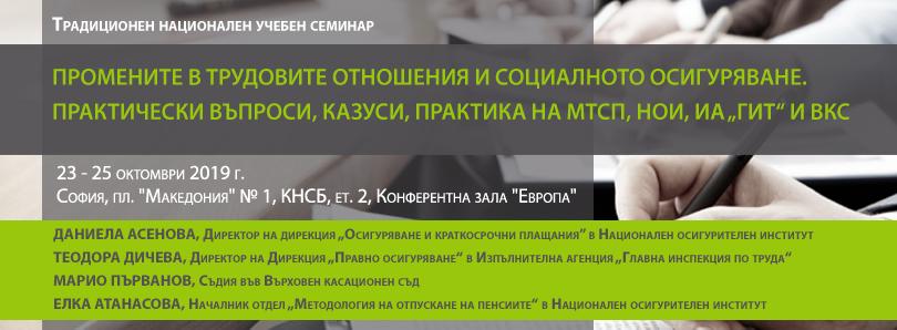 seminar-so-to-2019-esen-1