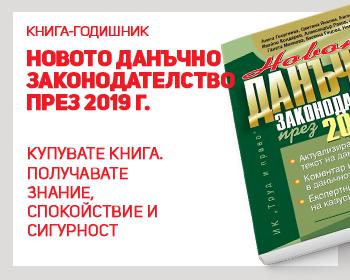 Новото данъчно законодателство през 2019 г.