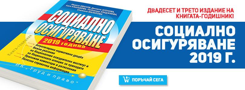 so2019-book