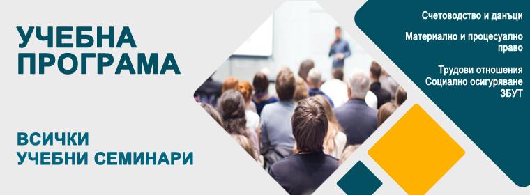 uchebna-programa-prolet-2019