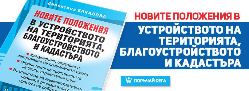 Книга - Новите положения в устройството на територията, благоустройството и кадастъра