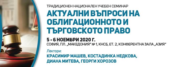 TOP-seminar-2020