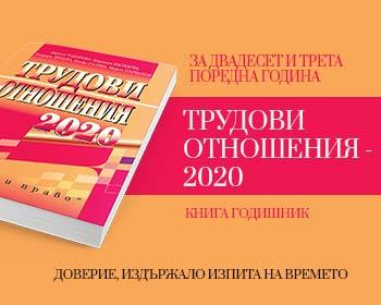 Трудови отношения - 2020