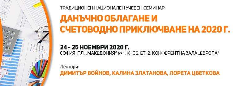 dosp2-seminar-112020