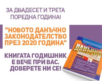 Новото данъчно законодателство през 2020 година
