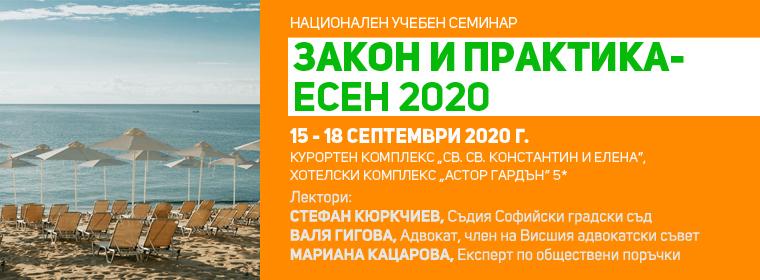 praven-seminar-moreto-202009