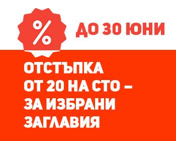 20% отстъпка за избрани заглавия