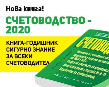 Книга Счетоводство – 2020