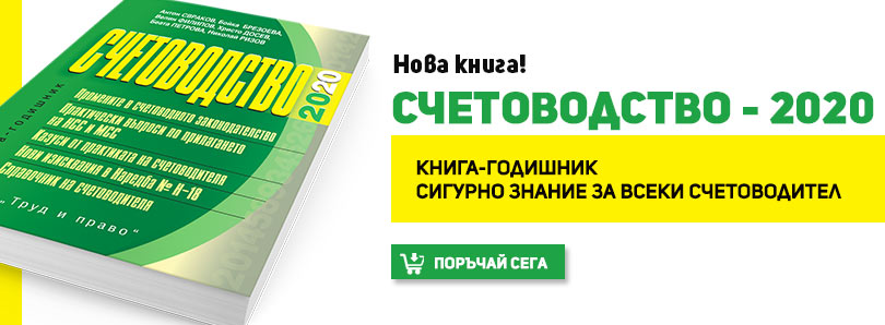 schetovodstvo2020