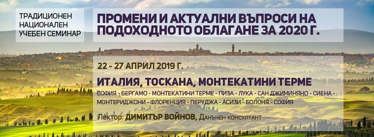 seminar-toscana-2020