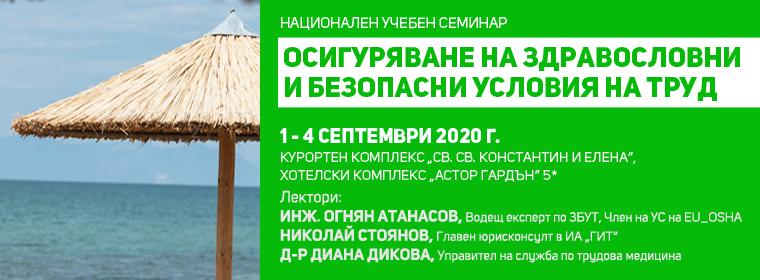 seminar-zbut-moreto-2020