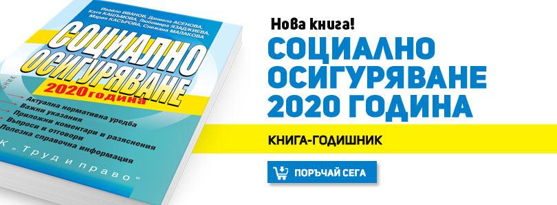 socialno-osiguriavane-2020