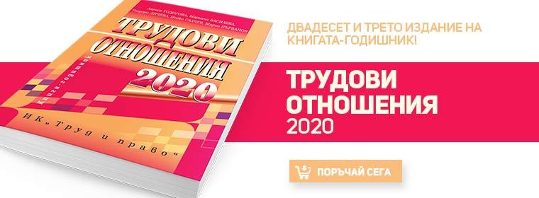 to2020