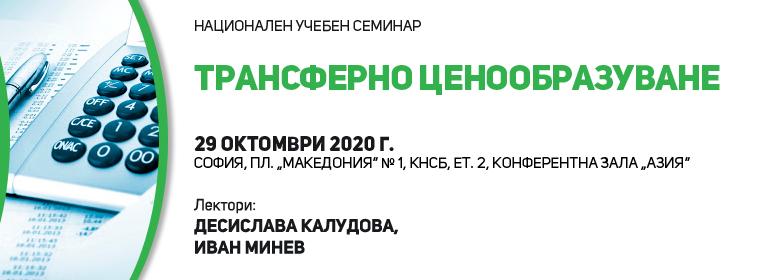 transferno-cenoobrazuvane-seminar-2020