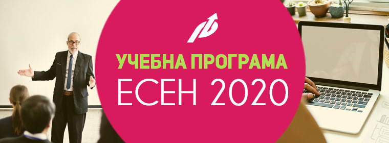 uchebna-programa-prolet-2020e