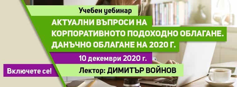 uebinar-zkpo-dekemvri2020