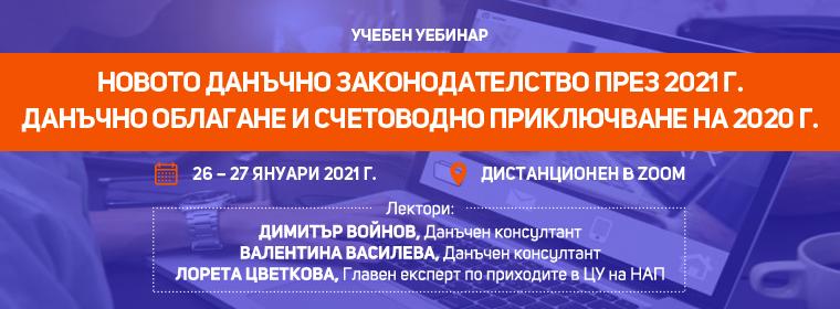 webinar-front-ndz-2021-voinov1