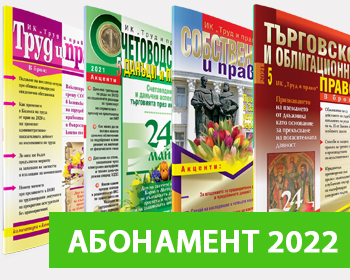 Абонамент 2022