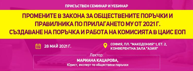 obshtestveni-porachki-april-webinar-front