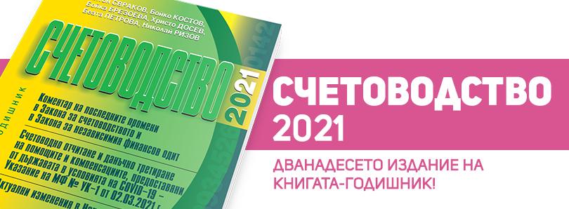 schetovodstvo2021
