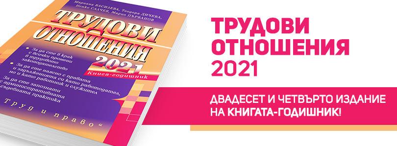 to2021