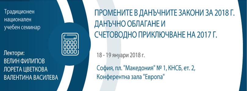 Промените в данъчните закони за 2018 г. Данъчно облагане и счетоводно приключване на 2017 г.
