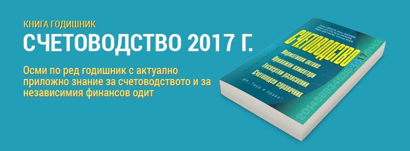 Счетоводство - 2017 г.