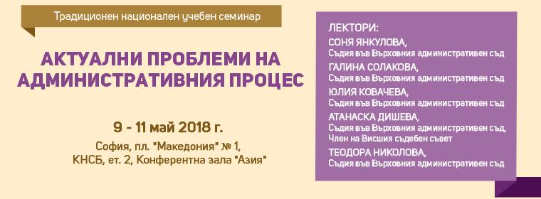 seminar-apk-sofia-2018