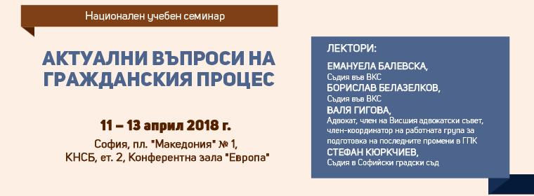 seminar-grajdanski-proces