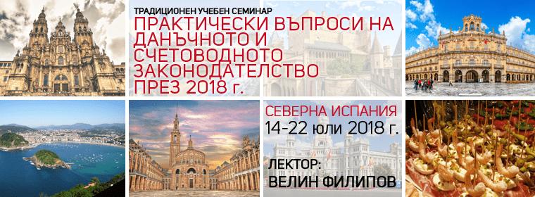 seminar-spain-2018