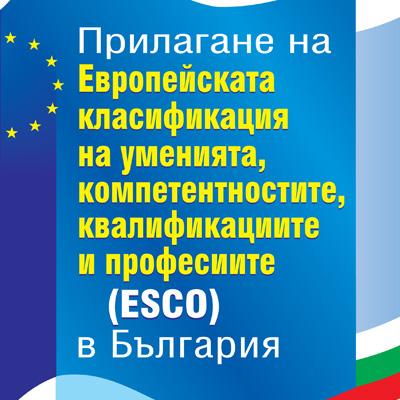 Прилагане на Европейската класификация на умения, компетенции, квалификации и професии (ESCO) в България