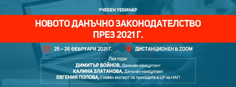 ndz-voinov-fevruari-webinar-front