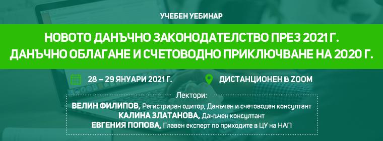 Семинар – Новото данъчно законодателство през 2021 г. Данъчно облагане и счетоводно приключване на 2020 г.
