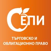 ЕПИ Търговско и облигационно право
