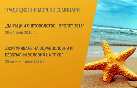 Традиционни морски семинари – Пролет 2016