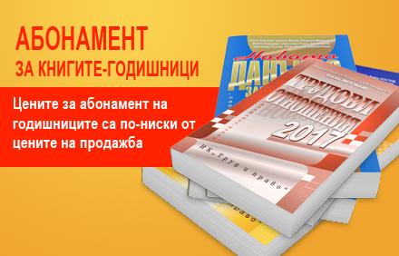 ОЧАКВАНИ ЗАГЛАВИЯ - Абонамент за книги-годишници 2017
